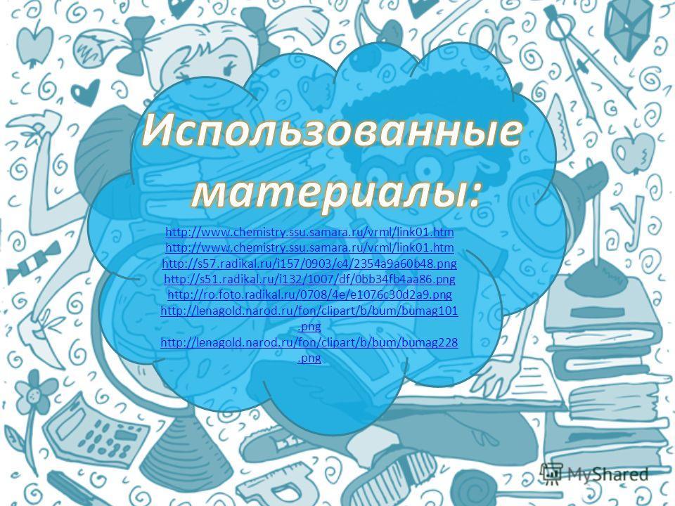 http://www.chemistry.ssu.samara.ru/vrml/link01.htm http://s57.radikal.ru/i157/0903/c4/2354a9a60b48.png http://s51.radikal.ru/i132/1007/df/0bb34fb4aa86.png http://ro.foto.radikal.ru/0708/4e/e1076c30d2a9.png http://lenagold.narod.ru/fon/clipart/b/bum/b