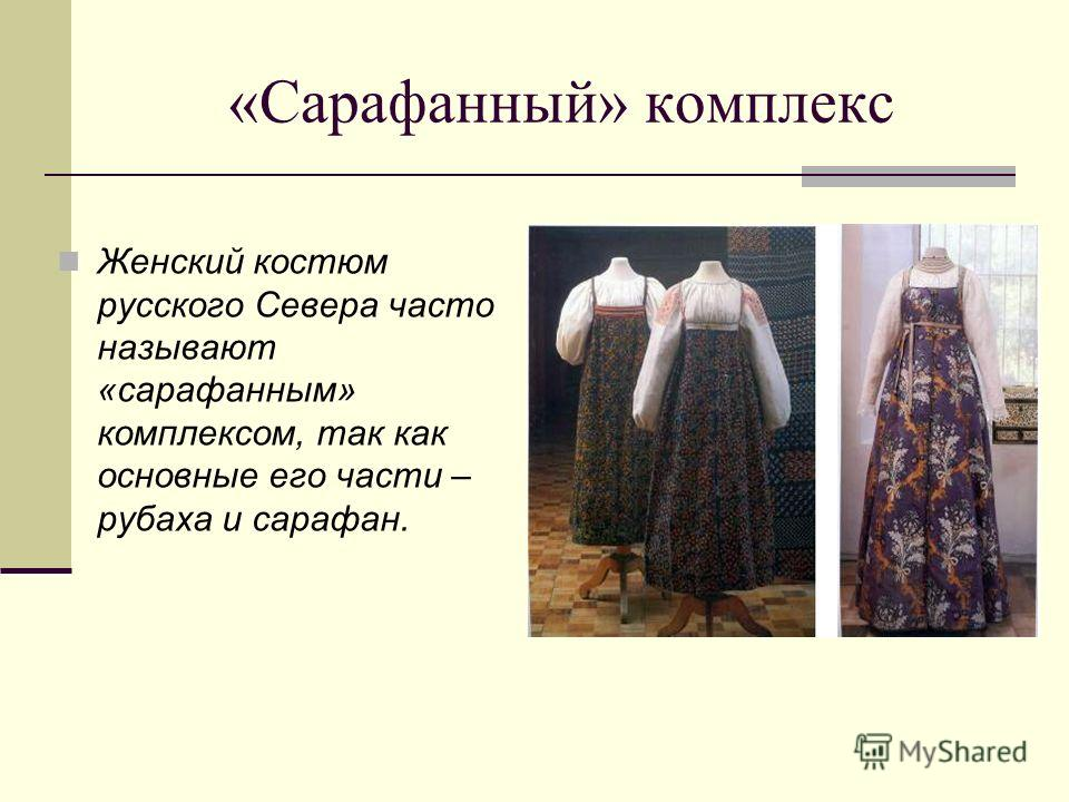 «Сарафанный» комплекс Женский костюм русского Севера часто называют «сарафанным» комплексом, так как основные его части – рубаха и сарафан.