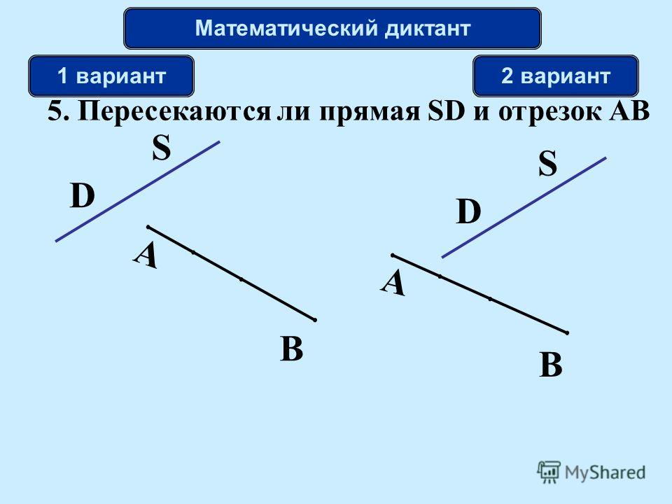 В А D S 5. Пересекаются ли прямая SD и отрезок АВ Математический диктант 1 вариант2 вариант D S А В
