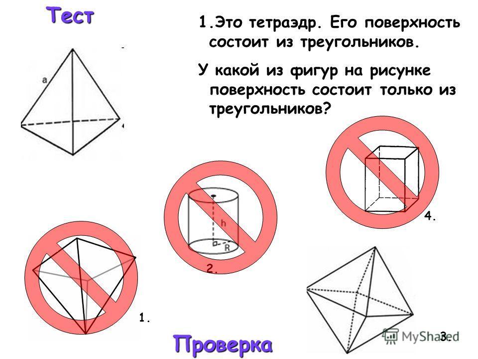 Тест 1.Это тетраэдр. Его поверхность состоит из треугольников. У какой из фигур на рисунке поверхность состоит только из треугольников? 4. 3. 2. 1. Проверка