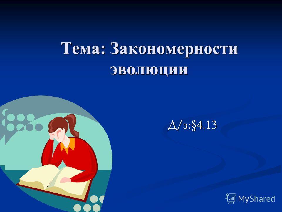 Тема: Закономерности эволюции Д/з:§4.13