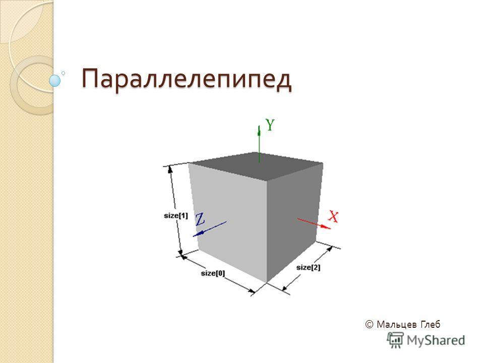 Параллелепипед © Мальцев Глеб