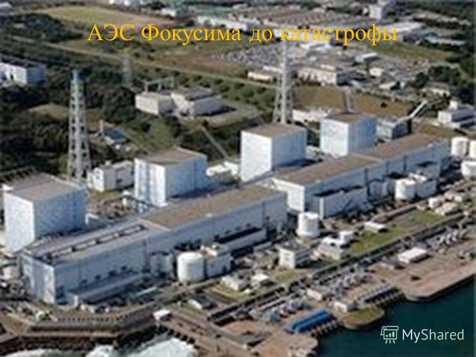 АЭС Фокусима до катастрофы