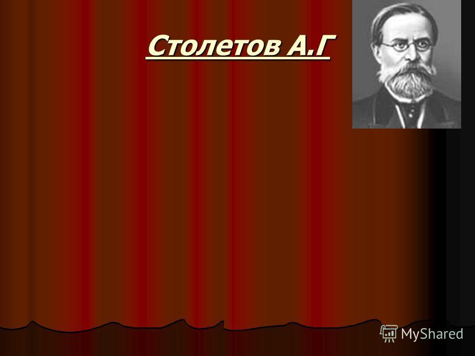 Столетов А.Г