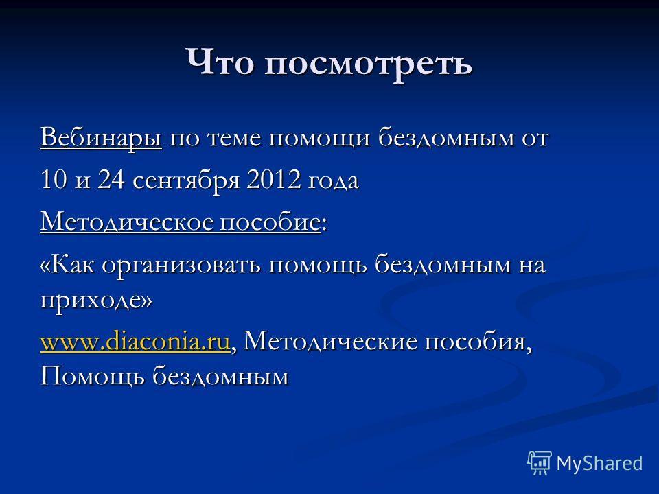 Что посмотреть Вебинары по теме помощи бездомным от 10 и 24 сентября 2012 года Методическое пособие: «Как организовать помощь бездомным на приходе» www.diaconia.ruwww.diaconia.ru, Методические пособия, Помощь бездомным www.diaconia.ru