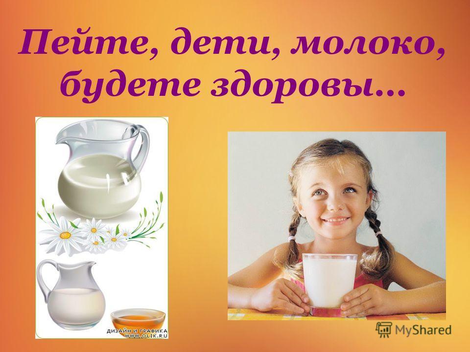 Пейте, дети, молоко, будете здоровы…