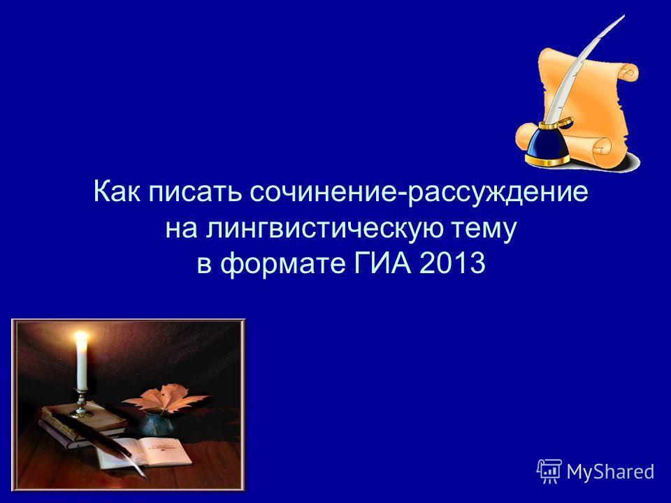Как писать сочинение-рассуждение на лингвистическую тему в формате ГИА 2013