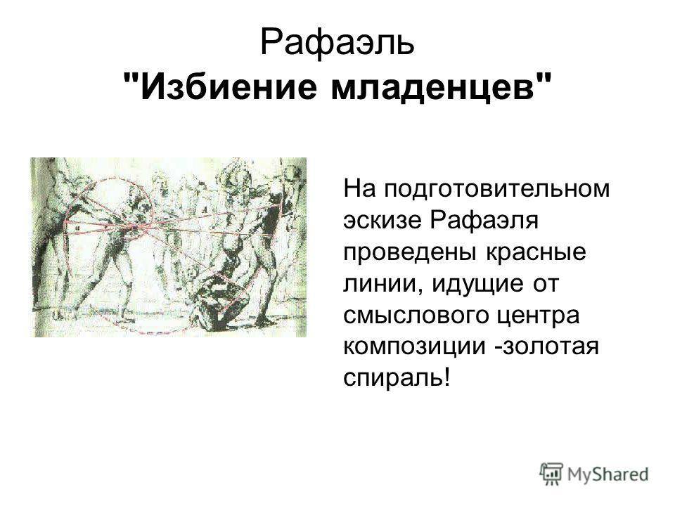 Рафаэль Избиение младенцев На подготовительном эскизе Рафаэля проведены красные линии, идущие от смыслового центра композиции -золотая спираль!