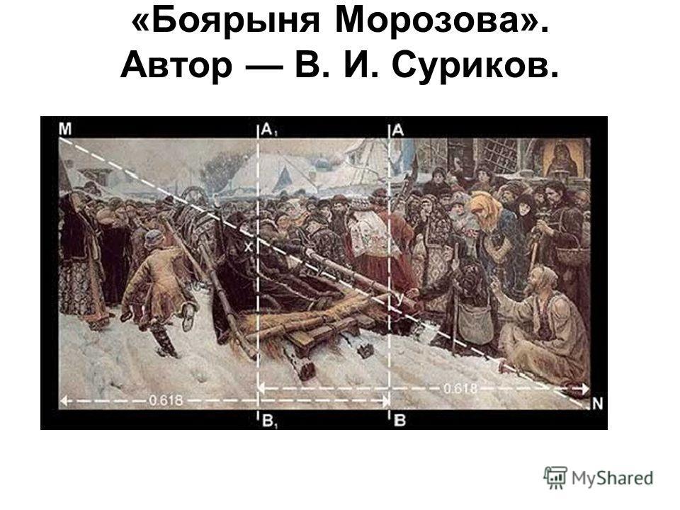 «Боярыня Морозова». Автор В. И. Суриков.