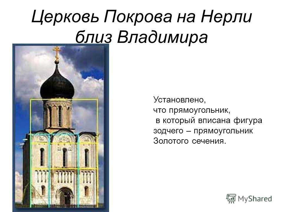 Церковь Покрова на Нерли близ Владимира Установлено, что прямоугольник, в который вписана фигура зодчего – прямоугольник Золотого сечения.