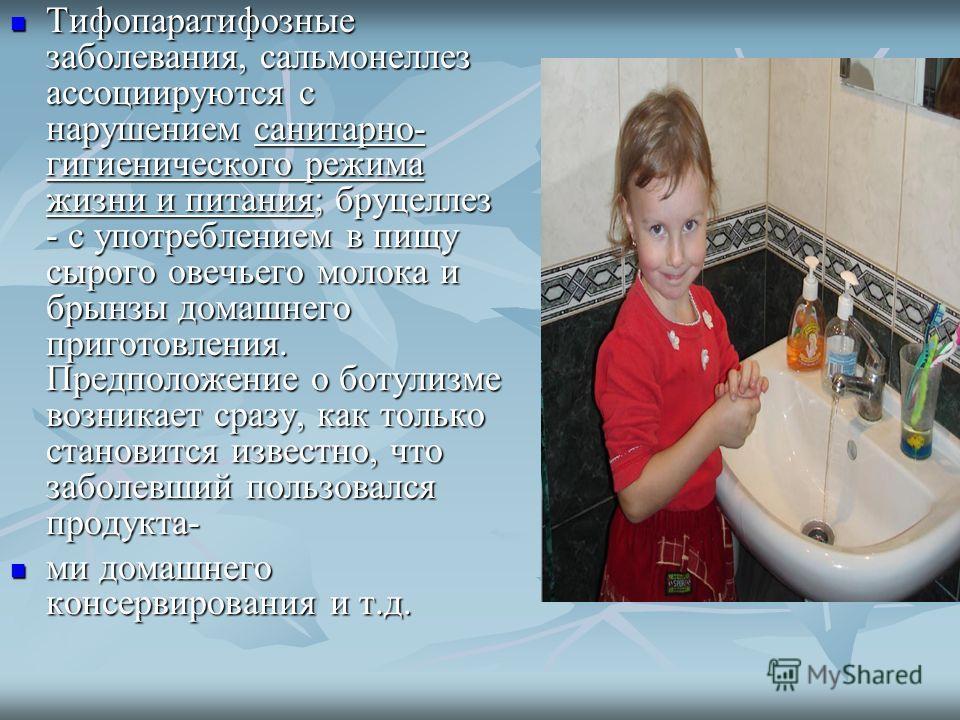 Тифопаратифозные заболевания, сальмонеллез ассоциируются с нарушением санитарно- гигиенического режима жизни и питания; бруцеллез - с употреблением в пищу сырого овечьего молока и брынзы домашнего приготовления. Предположение о ботулизме возникает ср