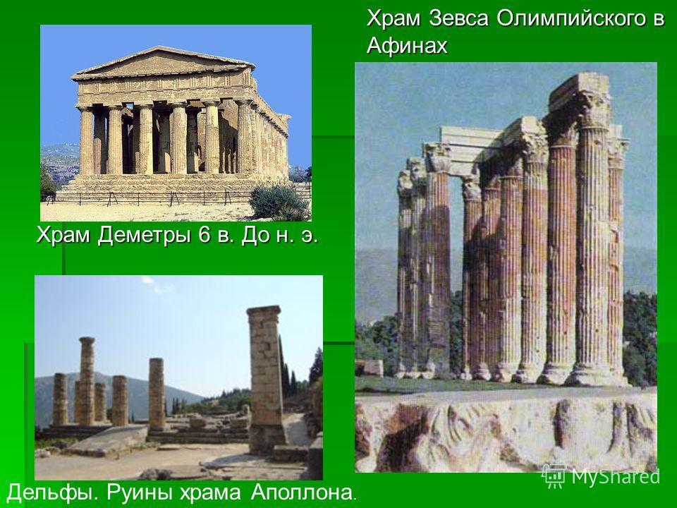 Дельфы. Руины храма Аполлона. Храм Деметры 6 в. До н. э. Храм Зевса Олимпийского в Афинах