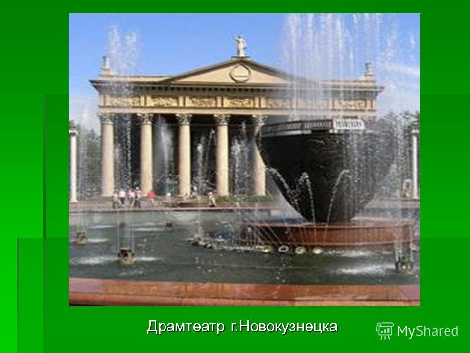 Драмтеатр г.Новокузнецка