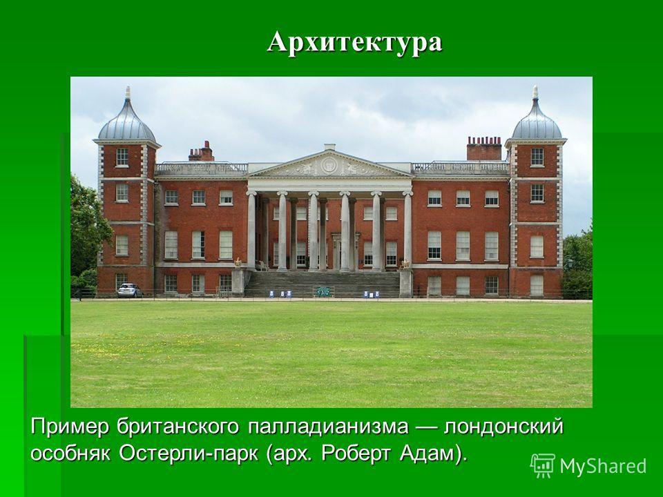 Архитектура Архитектура Пример британского палладианизма лондонский особняк Остерли-парк (арх. Роберт Адам).