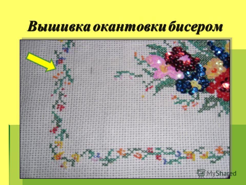 Вышивка окантовки бисером