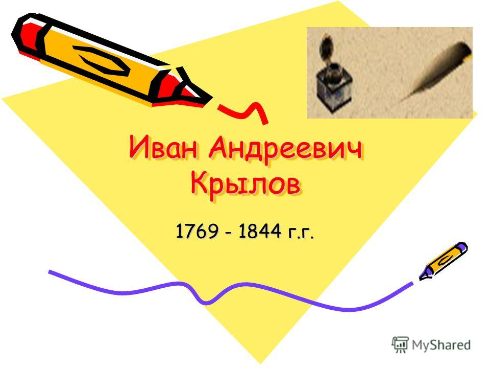 Иван Андреевич Крылов 1769 - 1844 г.г.