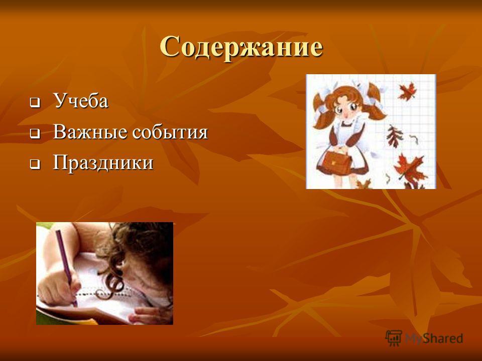 Содержание Учеба Учеба Важные события Важные события Праздники Праздники