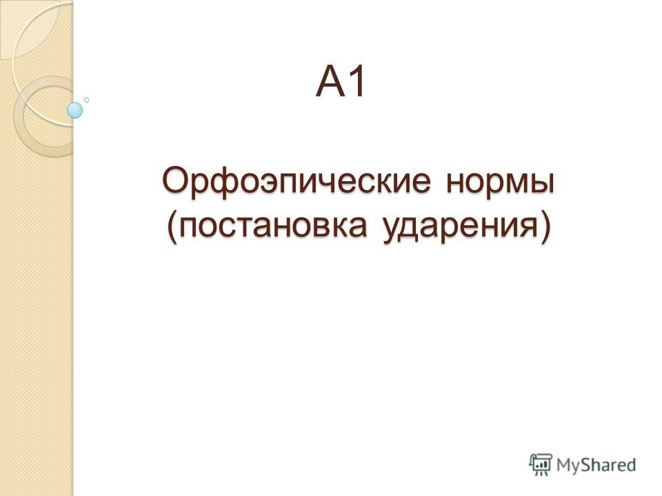 Орфоэпические нормы (постановка ударения) А1
