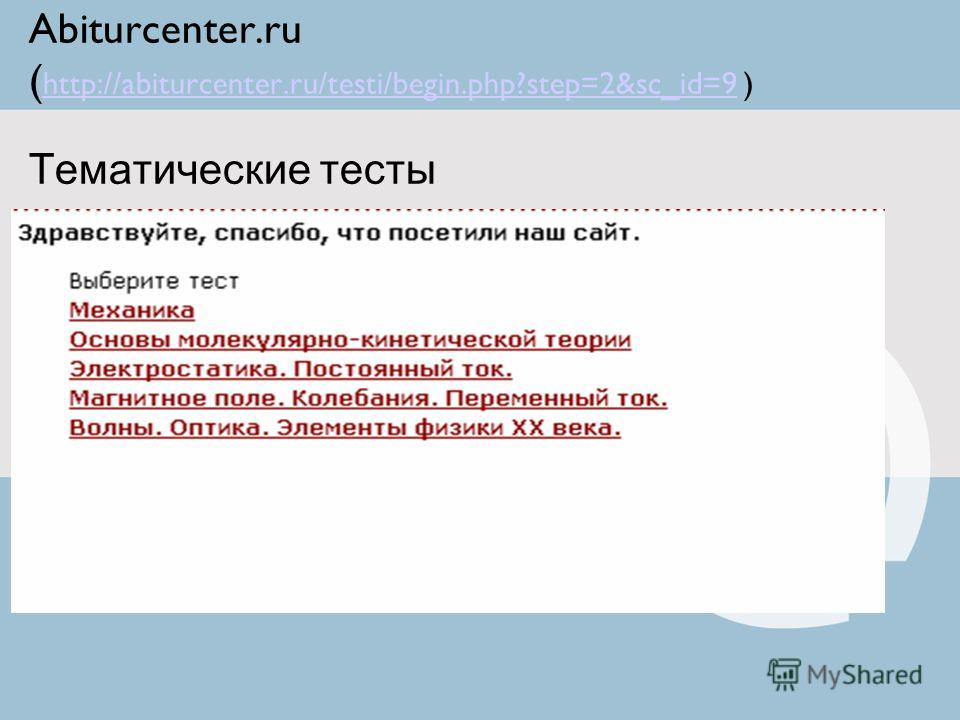Abiturcenter.ru ( http://abiturcenter.ru/testi/begin.php?step=2&sc_id=9 ) Тематические тесты http://abiturcenter.ru/testi/begin.php?step=2&sc_id=9