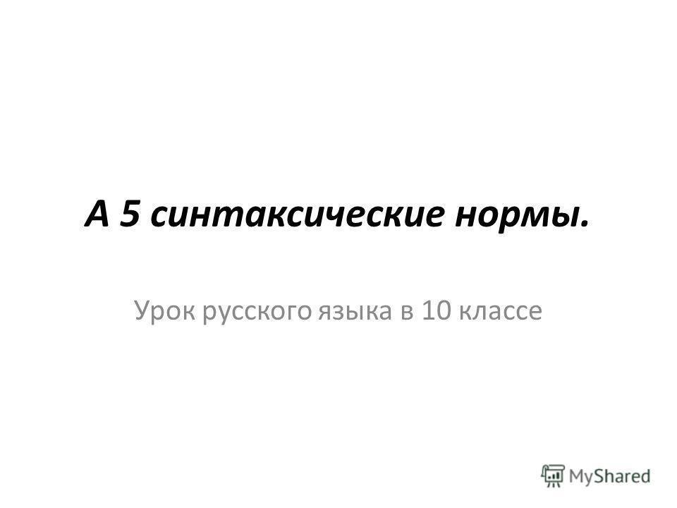А 5 синтаксические нормы. Урок русского языка в 10 классе