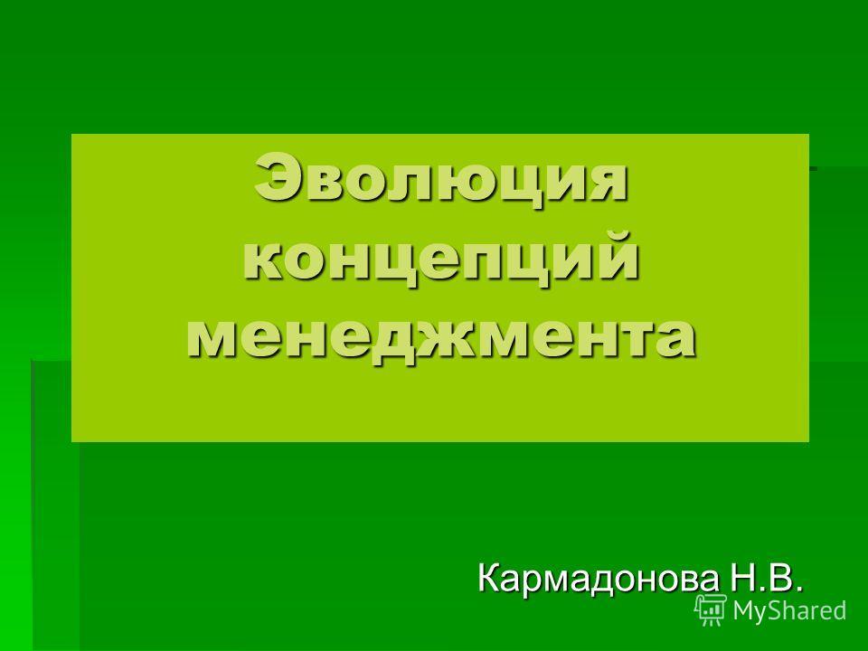 Эволюция концепций менеджмента Кармадонова Н.В.