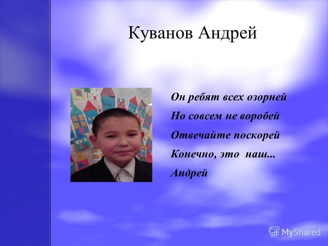 Куванов Андрей Он ребят всех озорней Но совсем не воробей Отвечайте поскорей Конечно, это наш... Андрей