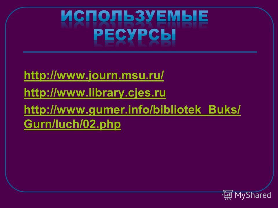http://www.journ.msu.ru/ http://www.library.cjes.ru http://www.gumer.info/bibliotek_Buks/ Gurn/luch/02.php