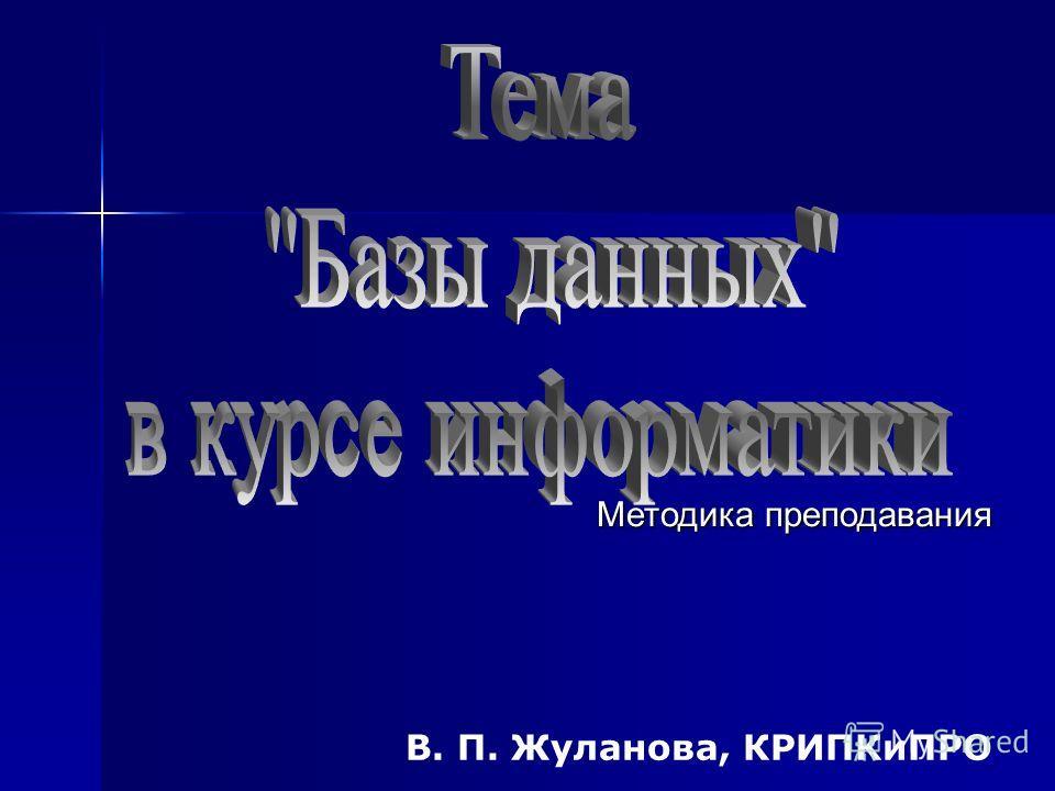 В. П. Жуланова, КРИПКиПРО Методика преподавания