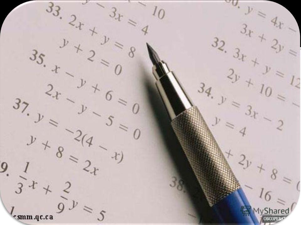 Потому, что только применение математики позволяет всем другим наукам быть науками и получать хоть какие-то верные результаты. Даже логика - и та – раздел математики. Без математики не могло быть физики, химии и прочих наук.