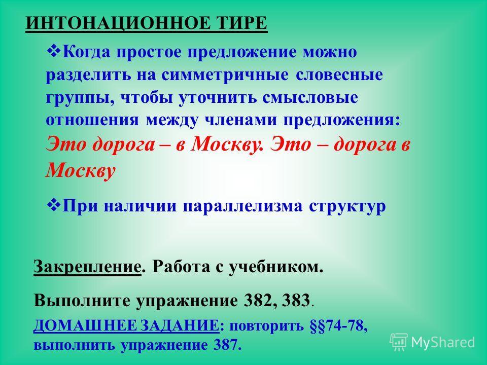 ИНТОНАЦИОННОЕ ТИРЕ Когда простое предложение можно разделить на симметричные словесные группы, чтобы уточнить смысловые отношения между членами предложения: Это дорога – в Москву. Это – дорога в Москву При наличии параллелизма структур Закрепление. Р