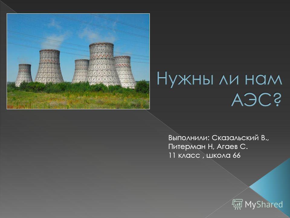 Выполнили: Сказальский В., Питерман Н, Агаев С. 11 класс, школа 66