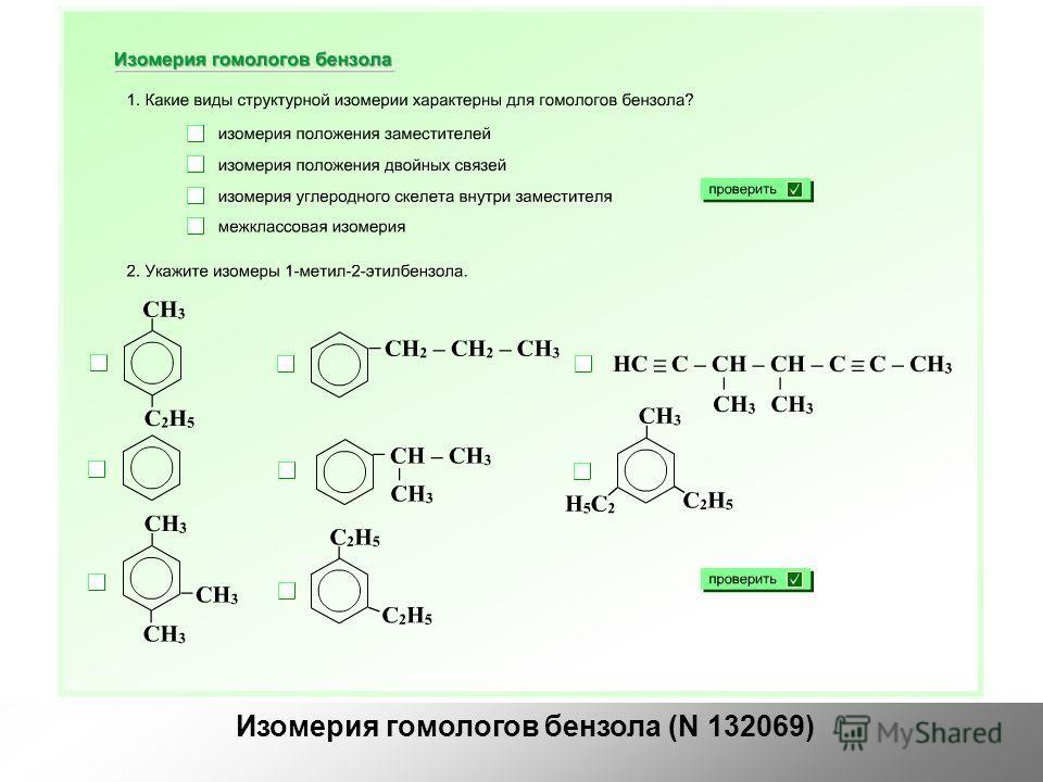 Изомерия гомологов бензола (N 132069)