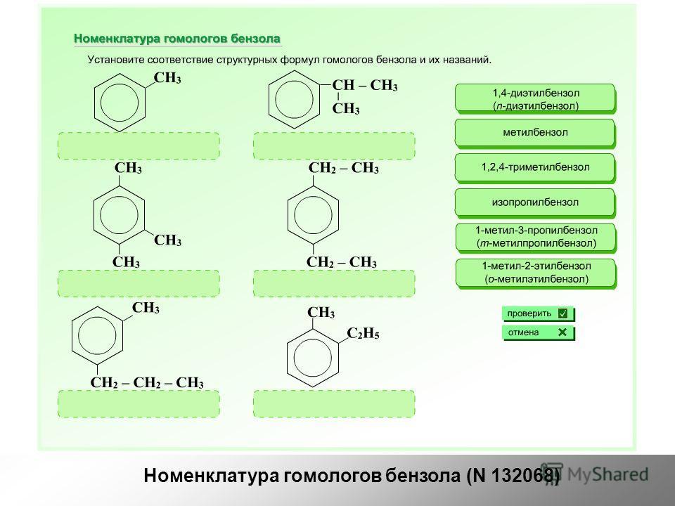 Номенклатура гомологов бензола (N 132068)
