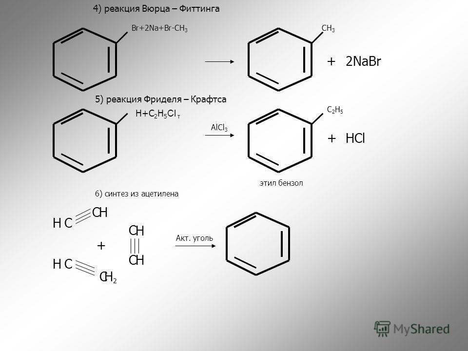 4) реакция Вюрца – Фиттинга Br+2Na+Br-CH 3 CH 3 +2NaBr 5) реакция Фриделя – Крафтса H+C 2 H 5 Cl т AlCl 3 C2H5C2H5 +HCl этил бензол 6) синтез из ацетилена С С С С С H2H2 H H H H HС + Акт. уголь