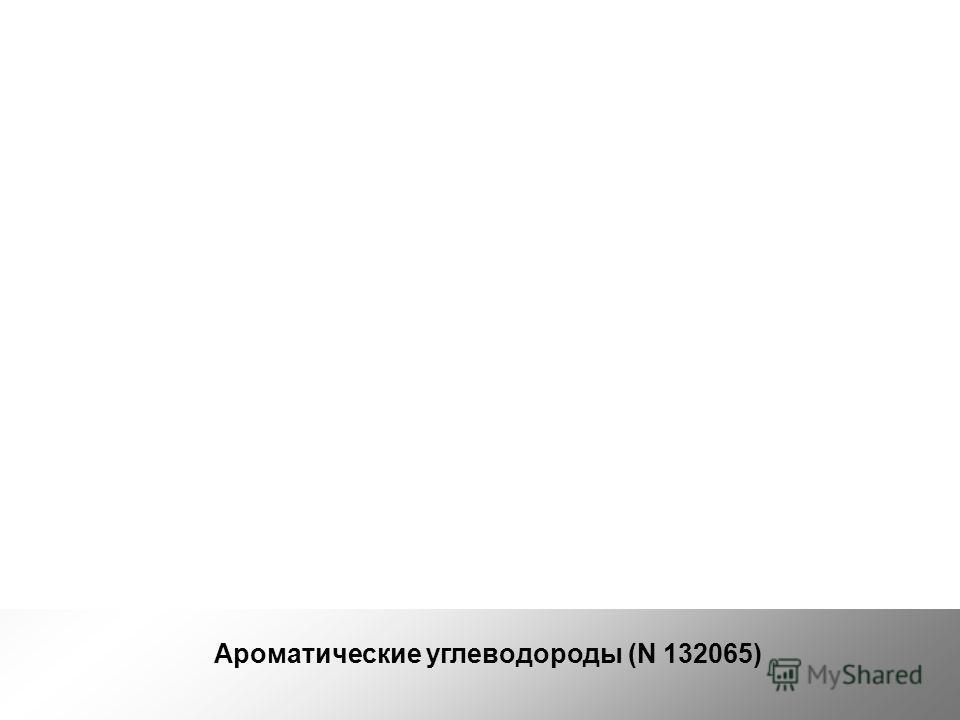 Ароматические углеводороды (N 132065)