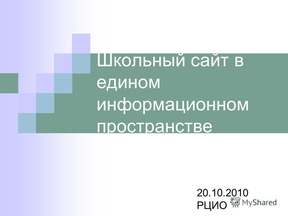 Школьный сайт в едином информационном пространстве 20.10.2010 РЦИО