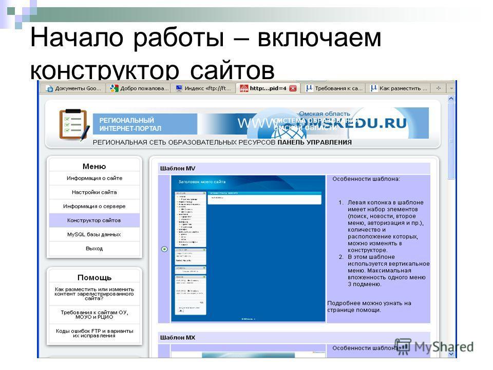 Начало работы – включаем конструктор сайтов