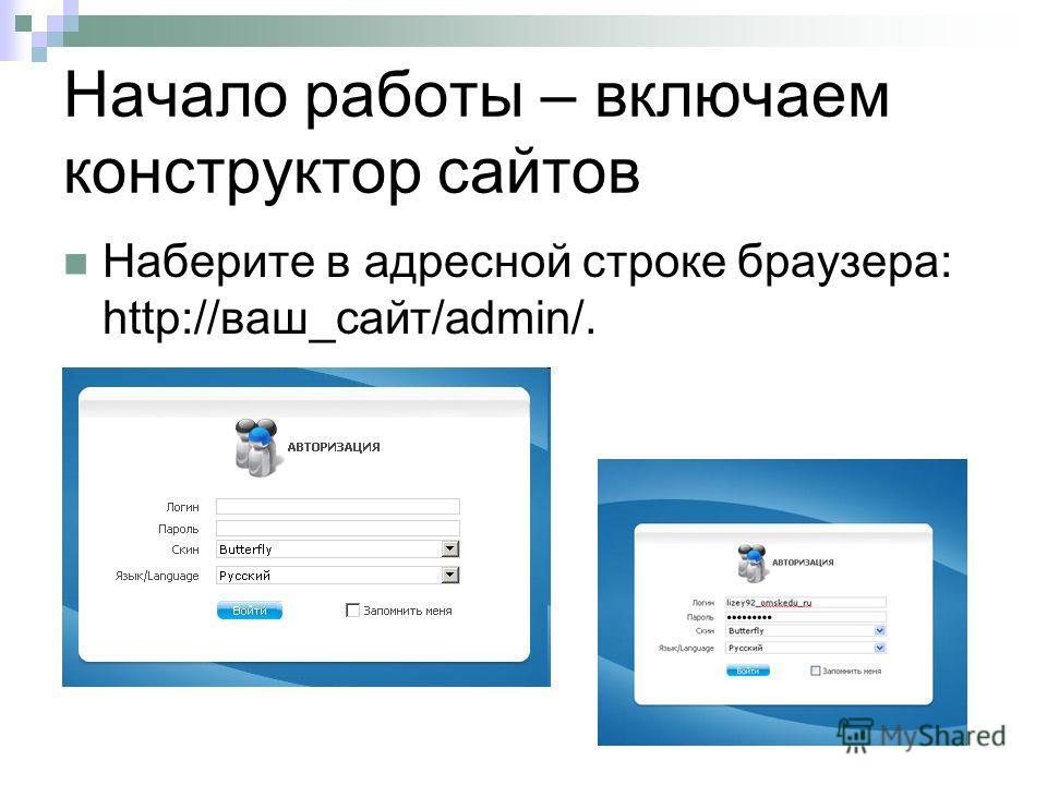 Наберите в адресной строке браузера: http://ваш_сайт/admin/. Начало работы – включаем конструктор сайтов