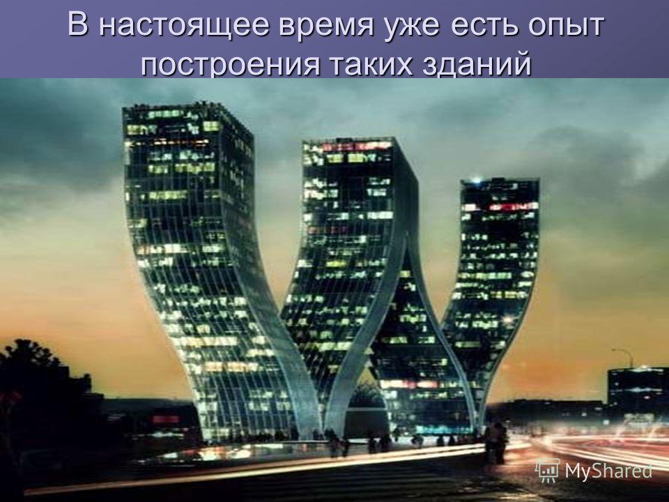 В настоящее время уже есть опыт построения таких зданий