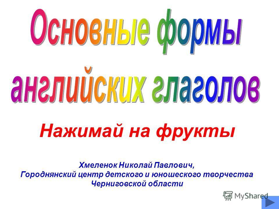 Хмеленок Николай Павлович, Городнянский центр детского и юношеского творчества Черниговской области Нажимай на фрукты