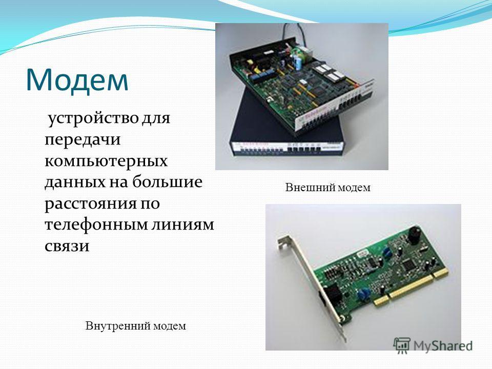Модем устройство для передачи компьютерных данных на большие расстояния по телефонным линиям связи Внешний модем Внутренний модем