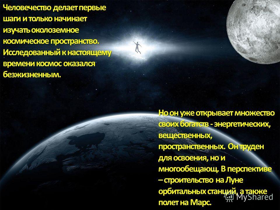 Человечество делает первые шаги и только начинает изучать околоземное космическое пространство. Исследованный к настоящему времени космос оказался безжизненным. Но он уже открывает множество своих богатств - энергетических, вещественных, пространстве