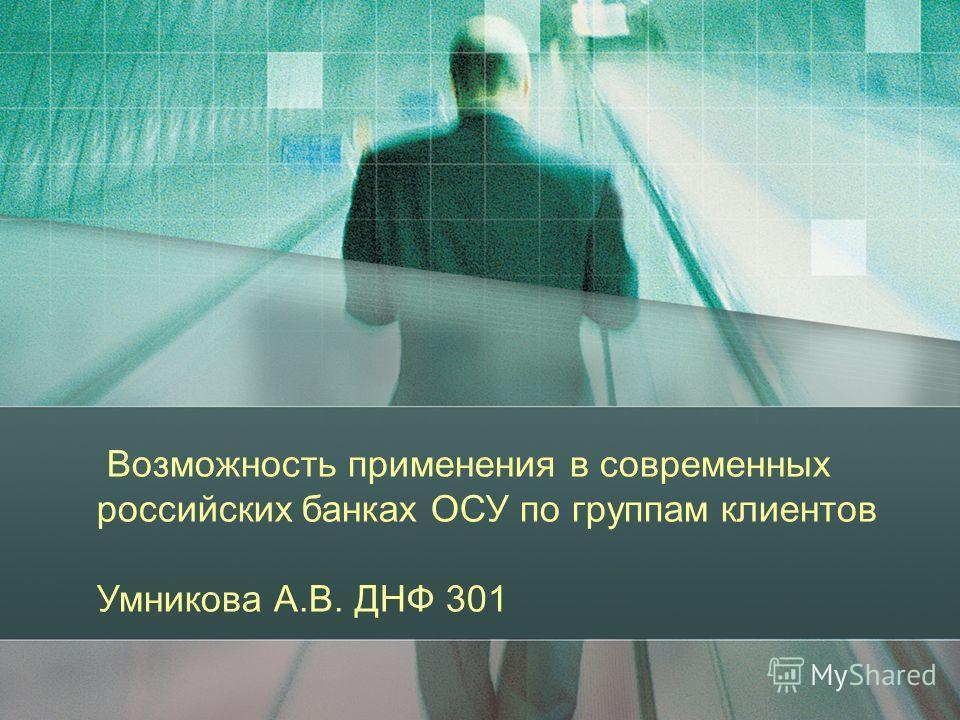 Возможность применения в современных российских банках ОСУ по группам клиентов Умникова А.В. ДНФ 301