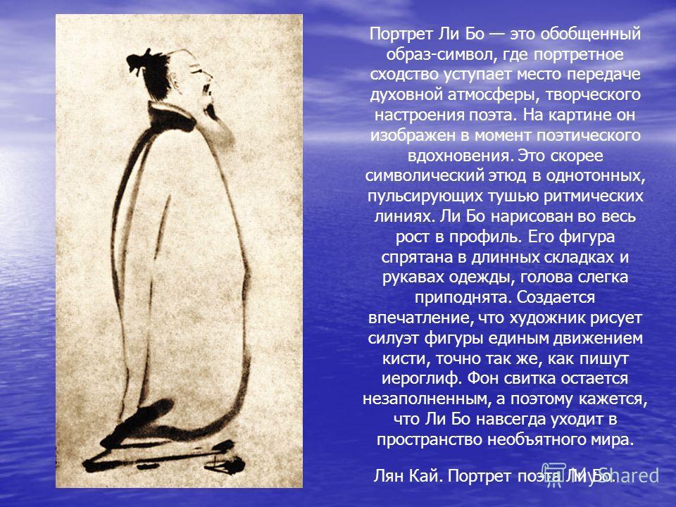 Портрет Ли Бо это обобщенный образ-символ, где портретное сходство уступает место передаче духовной атмосферы, творческого настроения поэта. На картине он изображен в момент поэтического вдохновения. Это скорее символический этюд в однотонных, пульси