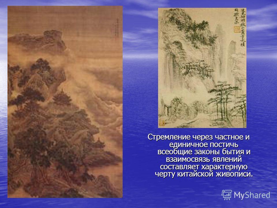 Стремление через частное и единичное постичь всеобщие законы бытия и взаимосвязь явлений составляет характерную черту китайской живописи.