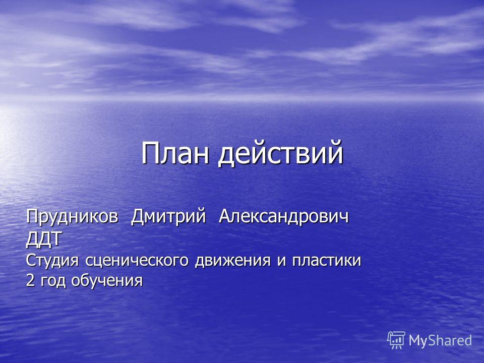 План действий Прудников Дмитрий Александрович ДДТ Студия сценического движения и пластики 2 год обучения