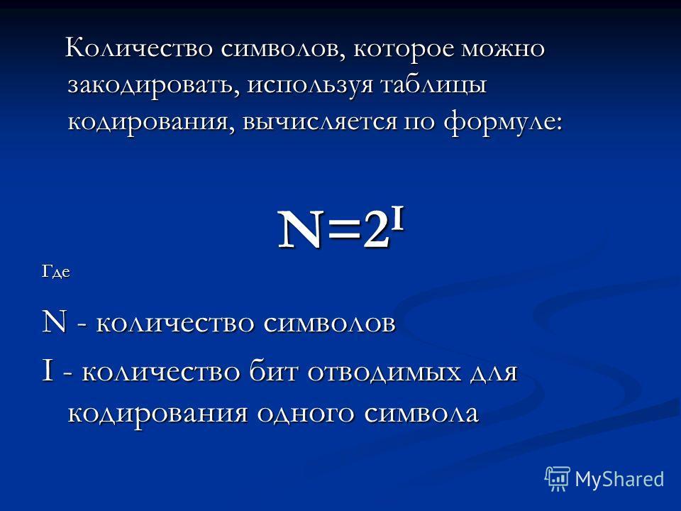 Количество символов, которое можно закодировать, используя таблицы кодирования, вычисляется по формуле: Количество символов, которое можно закодировать, используя таблицы кодирования, вычисляется по формуле: N=2 I Где N - количество символов I - коли