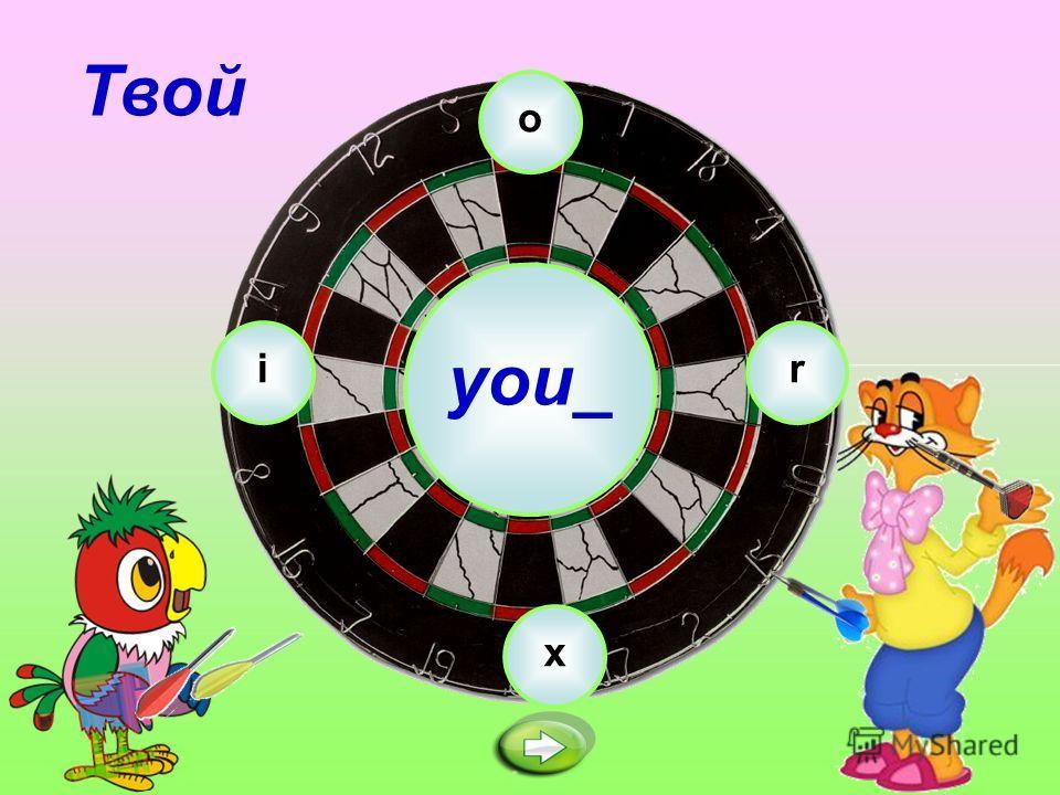 i y_u e ou Вы, ты