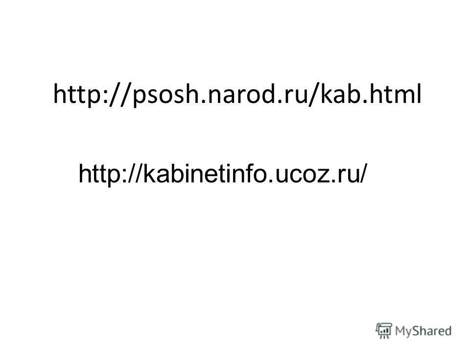 http://psosh.narod.ru/kab.html http://kabinetinfo.ucoz.ru/