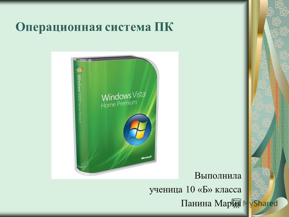 Операционная система ПК Выполнила ученица 10 «Б» класса Панина Мария